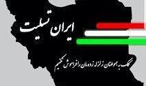 پیام تسلیت امام جمعه محترم حسن آبادودرخواست کمک به آسیب دیدگان زلزله کرمانشاه