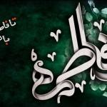 شهادت-حضرت-زهرا-سلام-الله-علیها