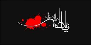ویژه نامه شهادت حضرت زهرا سلام الله علیها
