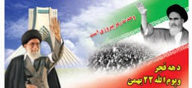ویژه نامه۲۲بهمن سالروز پیروزی انقلاب اسلامی ایران