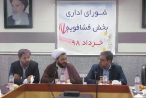 اولین شورای اداری بخش حسن آبادفشافویه درسال ۹۸ برگزارشد