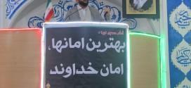 حجت الاسلام والمسلمین استیری،امام جمعه حسن آبادفشافویه:امروزبرخوردبا مفسدان اقتصادی به یک مطالبه فراگیرازمسؤولین تبدیل شده است