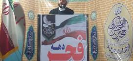 حجت الاسلام والمسلمین استیری امام جمعه باقرشهر: انقلاب،با فرهنگ مقاومت وشهادت ،ماندگار میشود