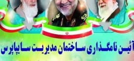نامگذاری ساختمان سایپاپرس به نام شهیدسردارسلیمانی درباقرشهر