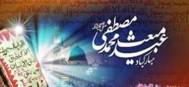 حجت الاسلام والمسلمین حاج آقا استیری امام جمعه باقرشهر:بعثت مهم ترین فراز تاریخ اسلام است