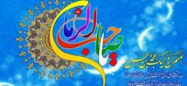 حجت الاسلام والمسلمین حاج آقااستیری امام جمعه باقرشهر:درشب نیمه شعبان همه درهاى خشنودى،آمرزش،بخشش،بازگشت،روزى،نیکى و بخشایش گشوده مىشوند