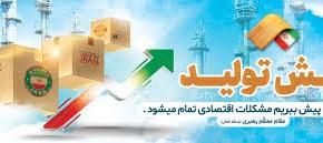 حجت الاسلام والمسلمین استیری،امام جمعه باقرشهر، جهش تولید برای اقتصاد مقاومتی سردار سلیمانی می خواهد