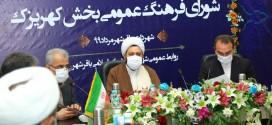 سومین جلسه شورای فرهنگ عمومی در باقرشهر برگزارشد