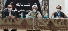 همایش سالیانه هیئات مذهبی در باقرشهر وکهریزک برگزارشد
