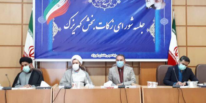 جلسه شورای زکات در کهریزک برگزار شد
